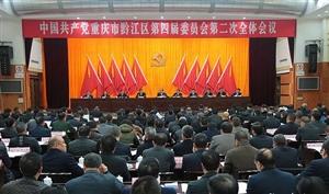 中共重庆市黔江区委四届二次全会召开
