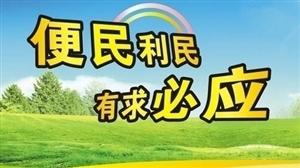 【黔城生活】招聘求职、出租出售、转让维修.....