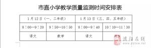 濮阳市中小学期末考试和放寒假的日子定了