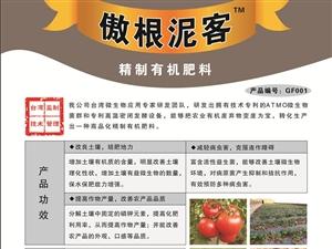 硕丰农业科技有限公司