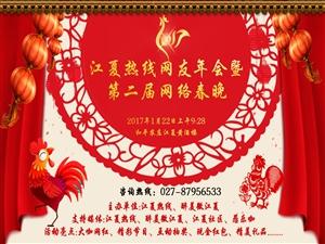 2017年江夏人自己的网络春晚