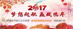 """2017春节望江企业商家""""金鸡报晓大拜年""""活动专题"""