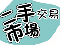 龙川二手交易市场