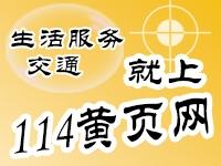 注册免费送白菜金网站黄页大全
