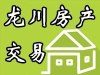 龙川房产交易