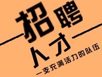 龙川招聘求职