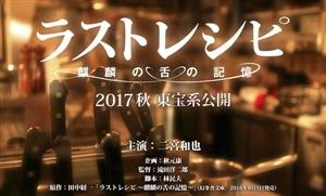 2017日本电影前瞻:银魂、炼金术师真人版驾到