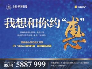 """金雁・欧城联邦――我想和你约""""惠"""",购房即送千元新春大礼,送完即止"""