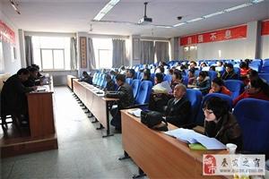 秦安县第一中学校召开英语课题开题报告会