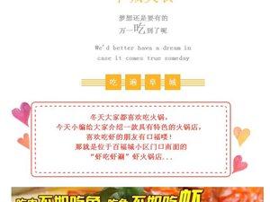 """【吃遍阜城】""""虾吃虾涮""""引领阜城火锅新概念..."""