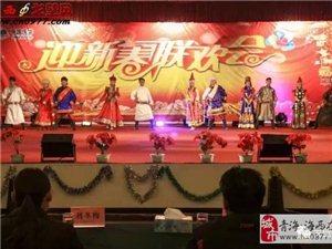 2017年海西州民族歌舞团走进庆华集团慰问文艺演出圆满完成