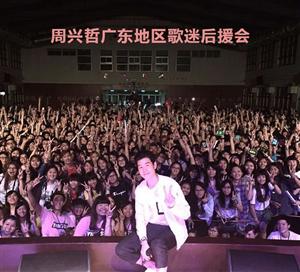 周兴哲歌迷后援会最新资讯,Eric开演唱会啦!FANS进!!!
