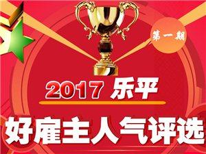 """2017首届""""乐平好雇主""""评选活动开始了!!"""