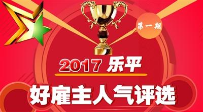 2017首�谩�菲胶霉椭鳌痹u�x活�娱_始了!!