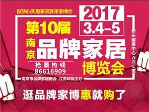 南京品牌家博会【我最喜爱的家装品牌】评选活动