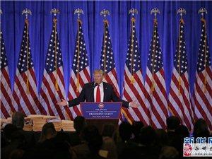 特朗普举行竞选成功以来首次新闻发布会(组图)