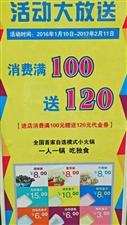 有间小火锅春节大酬宾活动开始了!凡进店消费满100元即赠价值120元现金卷