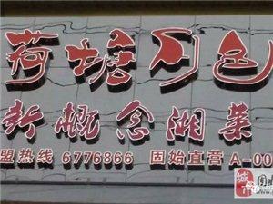 固始荷塘月色新概念湘菜餐�d1月8日火爆�_�I;�p荷塘月色,品美味佳肴!