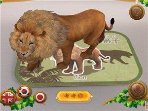 儿童早教中使用新科技AR儿童教育产品能更直观