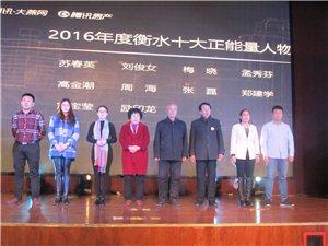 2016年度衡水十大正能量人物获奖名单阜城高金潮、梅晓榜上有名
