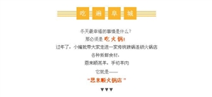 """【吃遍阜城】有个火锅叫""""恩来顺"""",传统碳锅原汁原味!"""