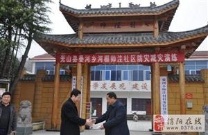 光山法院积极开展文明单位结对帮扶工作