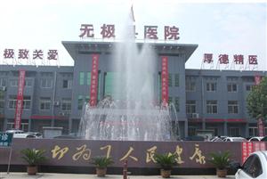 无极县医院