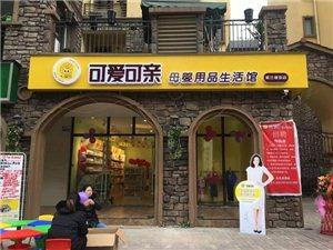 """金领・格兰维亚首家母婴店""""可爱可亲""""开业了,开业期间更多优惠哦!!"""