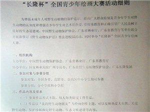 "�P于�_展""�L隆杯""全��青少年�L��大�的公告"