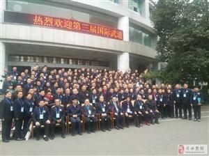 贵州习水 小手拳传承人出席第二届世界著名武术家春节联欢晚会