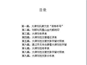 关于《大律刘氏简志》