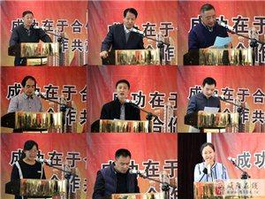陕西长泰建设合作春节联谊会在咸阳时代王朝酒店举行