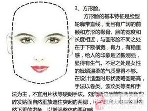 来看看你是什么脸型?