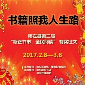 """喀左县第二届""""新正书市,全民阅读"""" 有奖征文开始了"""
