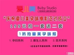 庆祝爱儿美孕味亲子摄影新店开业,199拍一套送两套,截止日期1月26日