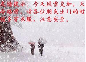 雪天出行,多加小心!