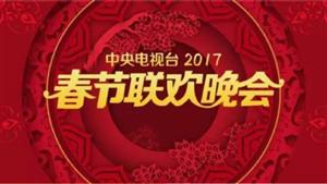 2017央视鸡年春晚节目单出炉!明星阵容大曝光!