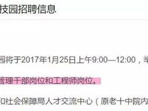 富士康兰考科技园将于1月25日上午举办双向选择现场招聘会,不想出去打工的可以看看!