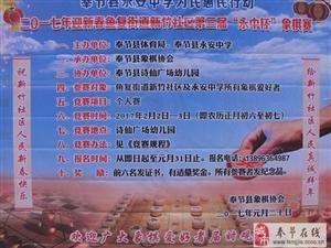 奉节:2017年新春将举办三场象棋比赛