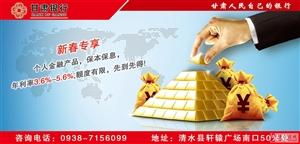 甘肃银行清水支行恭祝全县人民新年快乐,万事如意!