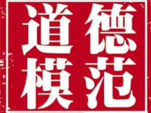 第三届新县道德模范评选表彰活动