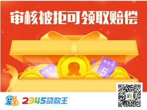 2345贷款王:免息、提额等三大新年福利强势来袭