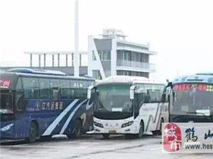注意!从3月1日起乘坐大巴车也要出示身份证了!