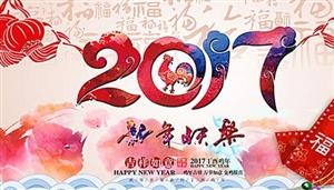 2017年春节放假安排通知