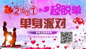 2017永丰网微相亲单身派对精彩放送