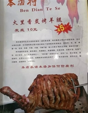 """【吃遍阜城】来""""碳烤羊腿"""",享烧烤别样风味!"""