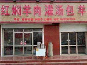 【吃遍阜城】老房家红焖羊肉、灌汤包、羊汤,值得你品尝!