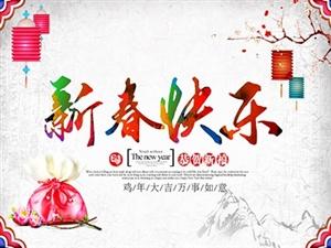 2017年广汉春节