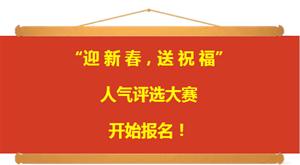 """澳门永利注册市""""迎新春,送祝福"""" 拜年祝福语"""