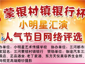 """""""蒙银村镇银行杯""""小明星汇演人气节目网络评选"""